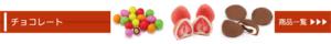 製菓材料,トッピング,デコレーション,業務用,菓子,駄菓子,スイーツ種類,豊富,多品種,全国発送,卸,チョコレート,