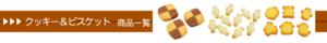 製菓材料,トッピング,業務用,菓子,卸,クッキー,ビスケット,ボーロ,クラッカー,