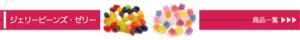 製菓材料,トッピング,デコレーション,業務用,菓子,駄菓子,スイーツ種類,豊富,多品種,全国発送,卸,ジェリービンズ,ゼリー,