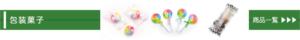 製菓材料,トッピング,デコレーション,業務用,菓子,駄菓子,スイーツ種類,豊富,多品種,全国発送,卸,包装菓子,